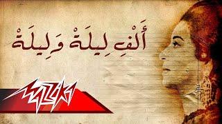 Alf Leila We Leila - Umm Kulthum الف ليلة وليله - ام كلثوم
