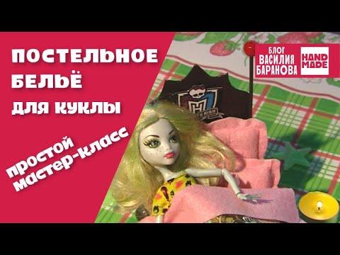 Монстер хай постельное белье для кукол своими руками