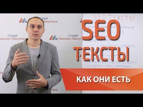 Как писать seo тексты для сайта и текстовая оптимизация 2018 — Максим Набиуллин