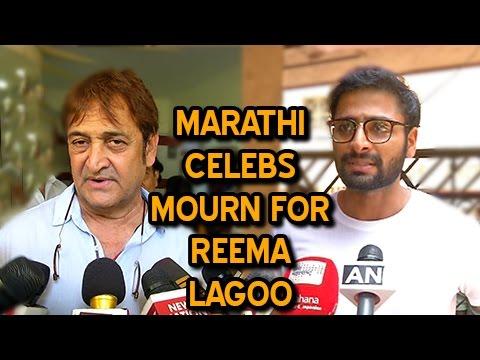 Marathi Celebrity Mourn On Reema Lagoo Death | Mahesh Manjrekar, Medha Manjrekar & Vaibav Tatvavadi