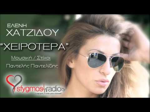 Xeirotera - Eleni Xatzidou | New Official Song 2012