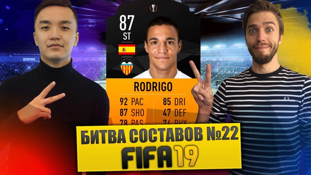FIFA 19 - БИТВА СОСТАВОВ #22 VS MOZZFIFA - RODRIGO 87