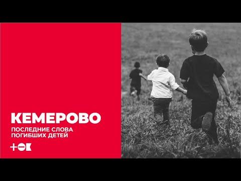 Последние слова погибших детей в Кемерово
