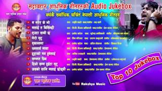 2073 /2016 का हिट आधुनिक गितहरु Latest Super Hit Aadhunik Non Stop Hit Collection 2016/2073 By RKm