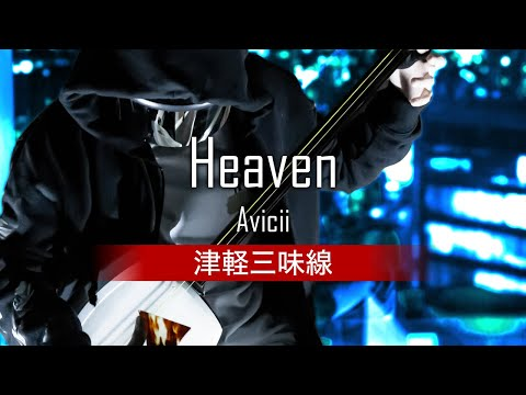 Avicii - Heaven (津軽三味線/Shamisen Cover)