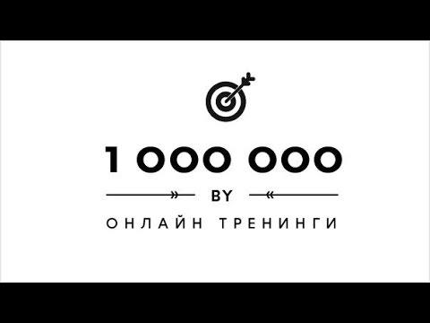 Продвижение сайта (SEO, продвижение сайтов) #1. Бесплатный курс 1000000.by