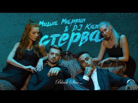 DJ KAN - Стерва