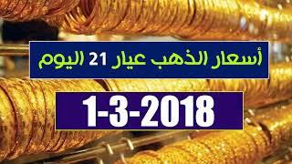 اسعار الذهب عيار 21 اليوم الخميس 1-3-2018 في محلات الصاغة في مصر