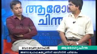ZEAL TV AROGYACHINTHA With Dr. BYJU KUNDIL Cheif gastrointestinal & Liver Surgeon