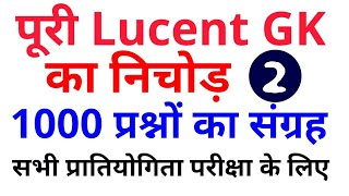 1000 GK GS प्रश्न from Lucent Part-2, Lucent GK का निचोड़ for All Competitive Exam Question one liner