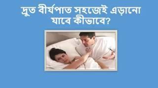 Druto Birjopat Shomadhan Deakhe Nin