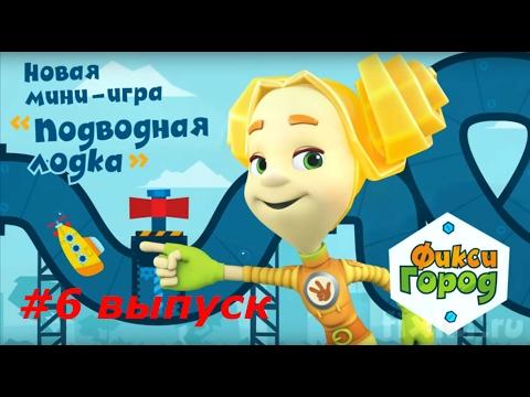 Фиксики. Фикси Город - #6 Подводная Лодка. Новая серия.  Развивающая игра как мультик для деток.