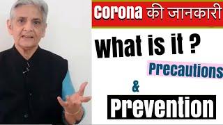 What is coronavirus,Corona की जानकारी ,करोना से कैसे बचें ,Coronavirus symptoms/causes & prevention