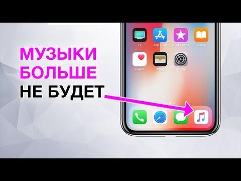 Как же мы будем слушать музыку на iPhone? Самый маленький смартфон в мире. Тор против Tesla и ...