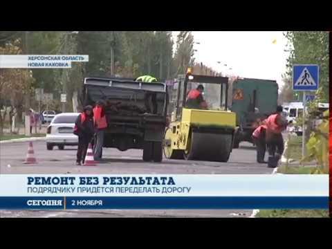 Отремонтированную дорогу в Новой Каховке смыл дождь