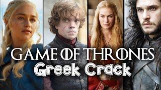 Game Of Thrones Greek Crack Video #1 (S6 SPOILERS)
