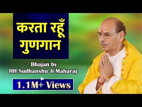 Sudhanshuji Maharaj- bhajan- karta rahu gungaan