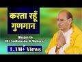 Sudhanshu Ji Maharaj   Bhajan   Karta Rahu Gungaan