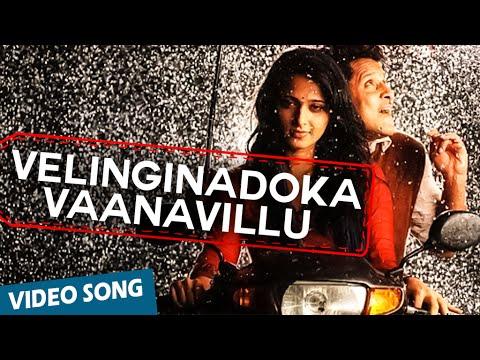 Velinginadoka Vaanavillu Official Video Song   Nanna   Vikram   Anushka   Amala Paul