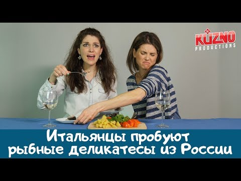 Итальянцы пробуют рыбные деликатесы из России