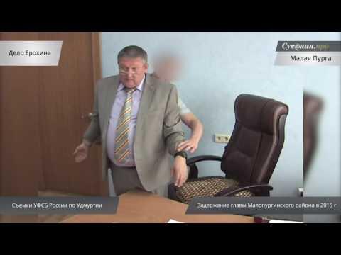 Задержание главы Малопургинского района Удмуртии