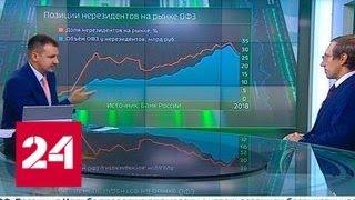 Экономика. Курс дня, 13 сентября 2018 года - Россия 24