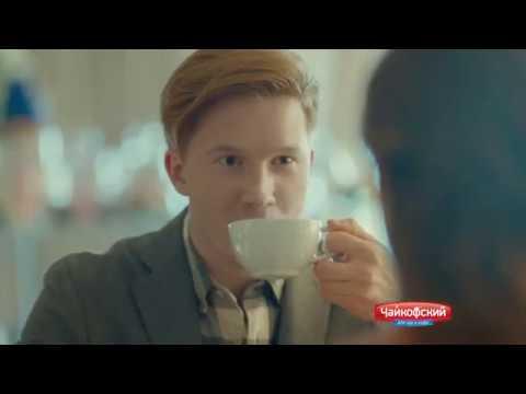 Чайкофский - для чая, кофе и хорошего настроения