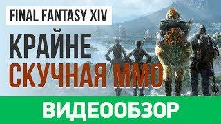 Обзор игры Final Fantasy XIV Online