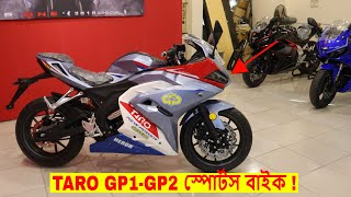 Taro GP1-GP2 Sports Bike 🏍️New Special Edition First Impression. Full Details 🔥Specification/Price