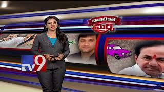 Political Mirchi : Masala News From Telugu States - 17-07-2018