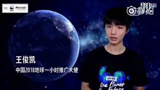 王俊凱《關注地球一小時》宣傳視頻