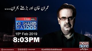 Live with Dr.Shahid Masood | 15-February-2018 | Pm Imran Khan | Crown Prince Salman | Kashmir Attack