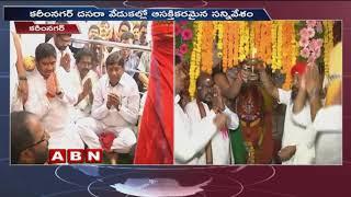 దసరా వేడుకల్లో ఆసక్తికర సన్నివేశం | TRS,Congress leaders participated in Durga Pooja | Karimnagar