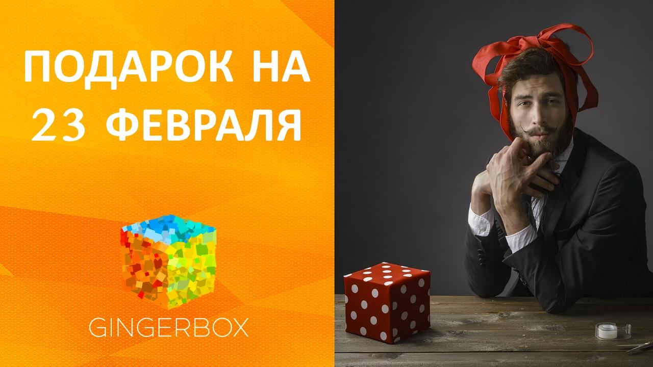 Выбираем подарки на 23 76