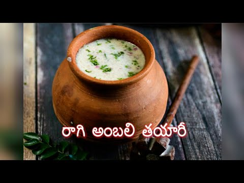 రాగి అంబలి తయారీ l Summer Special Ragi Java l Ragi Malt l Village Style Ragi Ambali Preparation