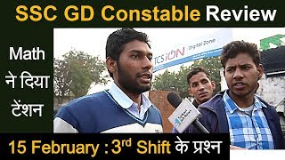 SSC GD Constable Exam Questions 3rd Shift 15 February 2019 Review | Sarkari Job News