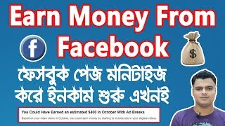 How To Enable Facebook Page Monetization | Earn Money From Facebook | Facebook Video Monetize