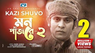 Mon Pajor 2 | Kazi Shuvo | Mon Pajore 2 | Bangla Hits Music Video | Full HD
