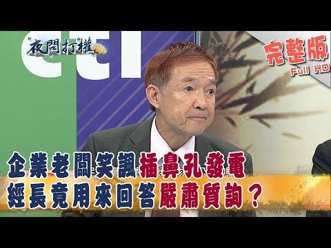 台灣-夜問打權-20181016 1/2 企業老闆笑諷「插鼻孔發電」 經長竟用來回答嚴肅質詢?