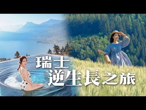 【Beauty Trip】瑞士逆生長之旅|Sue Chang