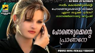 "Malayalam Mappila Love Song ""Phone Edukkente Omale"" Reply Female Version 