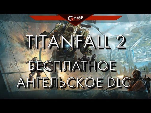 TITANFALL 2 бесплатное ангельское DLC и скидки на игру в черную пятницу