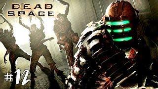 Dead Space Прохождение на русском #12 ► Прохождение игры Dead Space