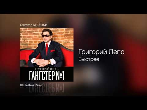 Лепс Григорий - Быстрее