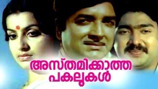 Asthamikkatha Pakalukal (1981)