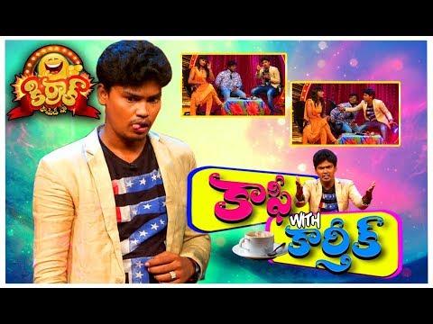 Coffee with Karthik - Kiraak Comedy Show - 86 - Jabardasth Karthik, Vinodini, DurgaRao - Mallemalatv