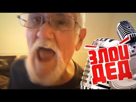 Злой Дед (на русском) и Голосовое Управление Телевизором [Нецензурная лексика, только 18+!]