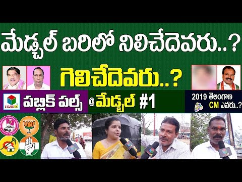 Public Pulse @Medchal#1 |2019 తెలంగాణ సీఎం ఎవరు?Who Is Next CM Of Telangana |KLR | KCR |Sudhir Reddy