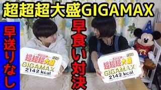 【早食い】早送りなし・ペヤング超超超大盛りGIGAMAX双子対決!!【双子】【大食い】