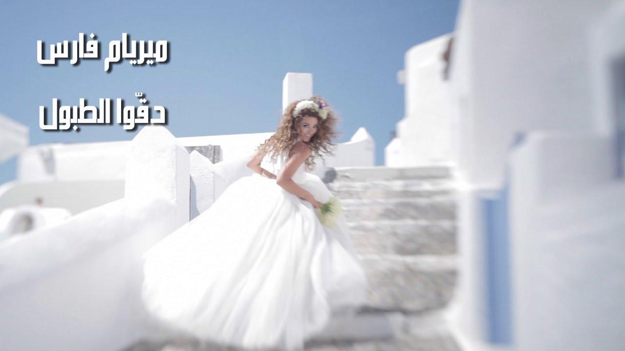 Issam fares wedding